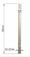 Балясина деревянная РИМ разм. 900*50*50мм
