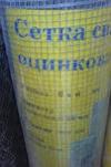 Сетка сварная оцинк. Яч. 6*6*0,5мм. Ширина 1м (15м)