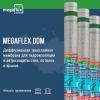 MEGAFLEX DOM 70м2 ветро-влагозащитная диффузионная 3-х слойная