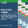 "MEGAFLEX ""D"" 2-х слойная 70м2 гидро-пароизоляционная"""