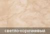 Панель ПВХ ВЕК Оникс св. коричневый 0,25*2,7м