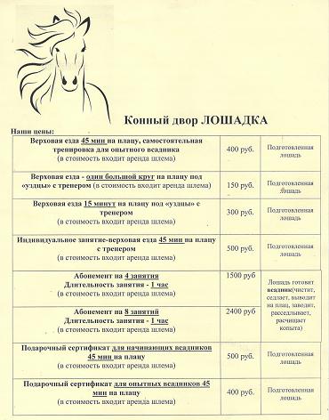 Прайс Лошадок